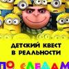 Квест Витебск | Детский/Семейный квест