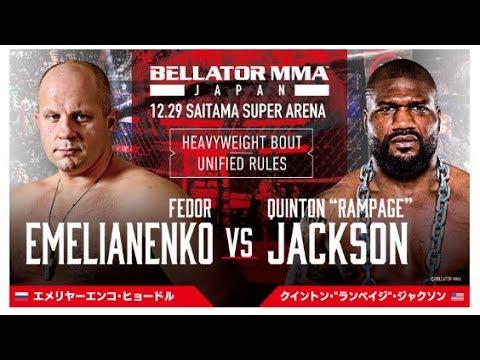 BELLATOR JAPAN 🔴 237 Fedor Emelianenko vs Rampage Jackson II エメリヤーエンコ・ヒョードル VS クイントン・ ランペイジ・ジャクソン