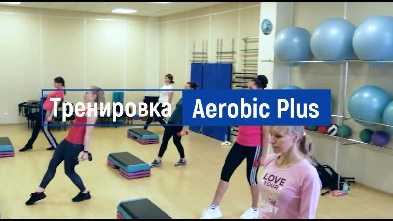 Aerobic Plus тренер Алёна