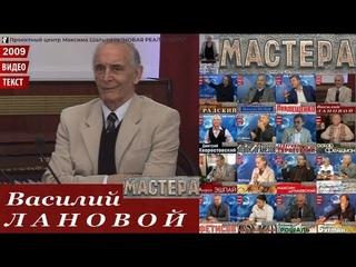 МАСТЕРА - Василий ЛАНОВОЙ