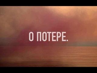 Стих о потере... Не завтра. Не сегодня. Никогда • Владимир ТОК