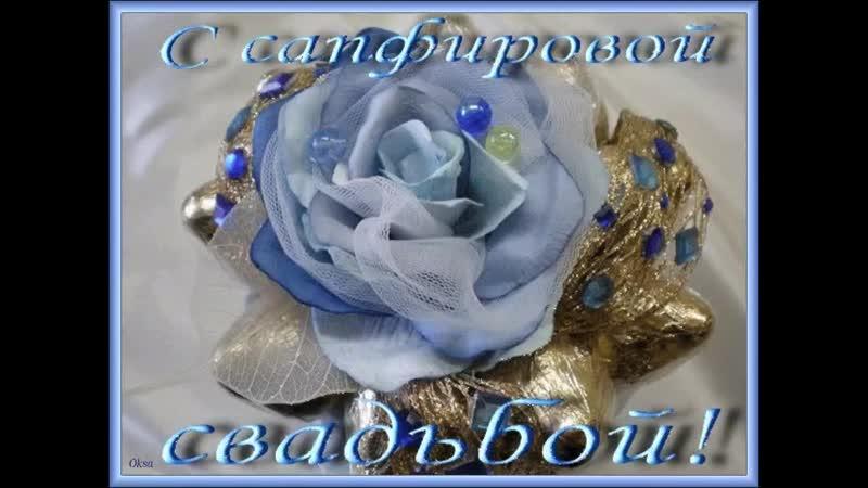 Сапфировая свадьба 27 09 2020
