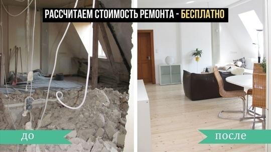 Клиенты для студии квартирного ремонта., изображение №2