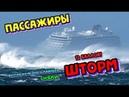 Круизный лайнер в 12 бальный шторм. Как пассажиры видят шторм изнутри корабля Storm a cruise ship