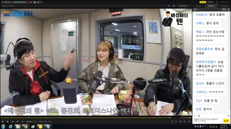20181123 생녹방 배성재의텐 프로미스나인 백지헌 홍진호 콩까지 마 피아 11월 25일 방송분
