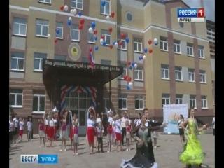 В Липецке сегодня открыли школу «нового поколения»