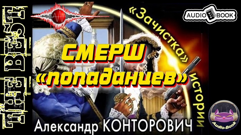 🎧📖🎤 СМЕРШ попаданцев Книга 5 🎼 Конторович Александр 👌🏆👍 Аудиокниги AudioBook