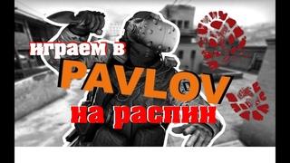 Pavlov VR/Миша VS Паша/Игра на наказание