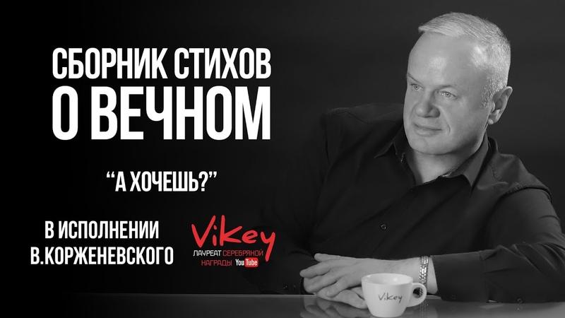 Стих А хочешь Р. Стрельниковой, читает В. Корженевский, 0