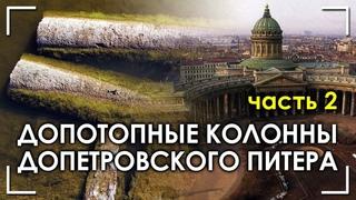 Допотопные колонны допетровского Питера. Часть 2