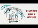 Как нарисовать аниме глаза DokiDoki Drawing RUS