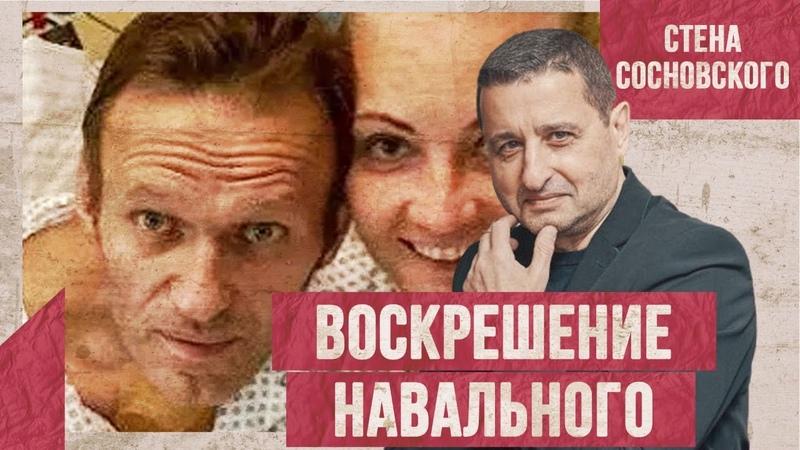Воскрешение Навального Возвращение Святого Луки Стена Сосновского