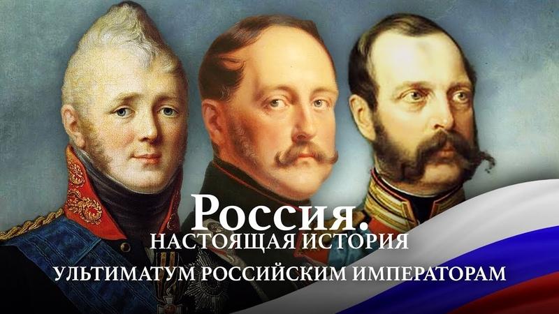 Александр Пыжиков II РОССИЯ. НАСТОЯЩАЯ ИСТОРИЯ II УЛЬТИМАТУМ РОССИЙСКОЙ ИМПЕРИИ