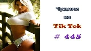 😎 ЧУДИКИ ИЗ ТIК ТОК 😎Top TikTok 2021  №445 (тик ток видео)