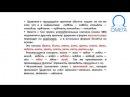 Подготовка к ЕГЭ по русскому: Орфоэпия, лексика. А1, А2, А30.