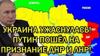 Срочно! Украина ужаснулась! Путин пошёл на вынужденное признание ДНР и ЛНР!