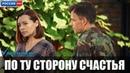 Сериал По ту сторону счастья 2020 1 4 серии фильм мелодрама на канале Россия анонс