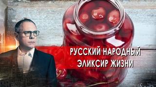 Русский народный эликсир жизни.  Самые шокирующие гипотезы с Игорем Прокопенко ().