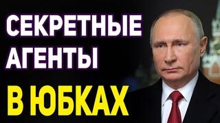 ВОСХОЖДЕНИЕ ПУТИНА К ВЛАСТИ. АГЕНТЫ В ЮБКАХ.  Илья Яшин