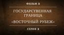 ГОСУДАРСТВЕННАЯ ГРАНИЦА ФИЛЬМ 3 «ВОСТОЧНЫЙ РУБЕЖ» 2 СЕРИЯ