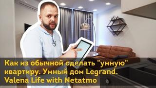 Как из обычной сделать умную квартиру. Умный дом Legrand. Valena Life with Netatmo