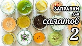 Заправки для САЛАТОВ - 12 рецептов🍴ЧАСТЬ 2. Соусы для салатов БЕЗ МАЙОНЕЗА