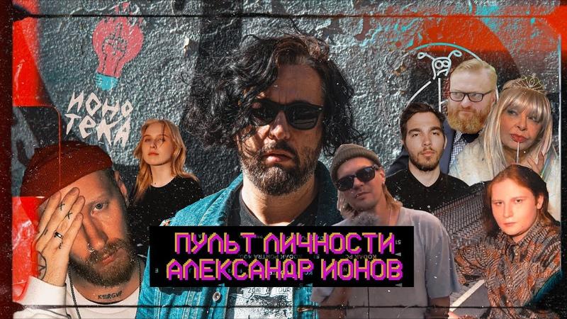 Александр Ионов ПУЛЬТ ЛИЧНОСТИ