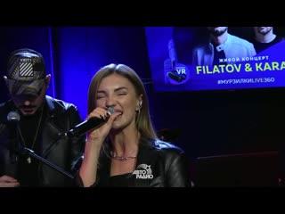 Filatov  Karas - Чилить (LIVE @Авторадио)