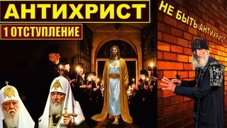 Три уровня отступления. Антихрист. Первое отступление от церкви.