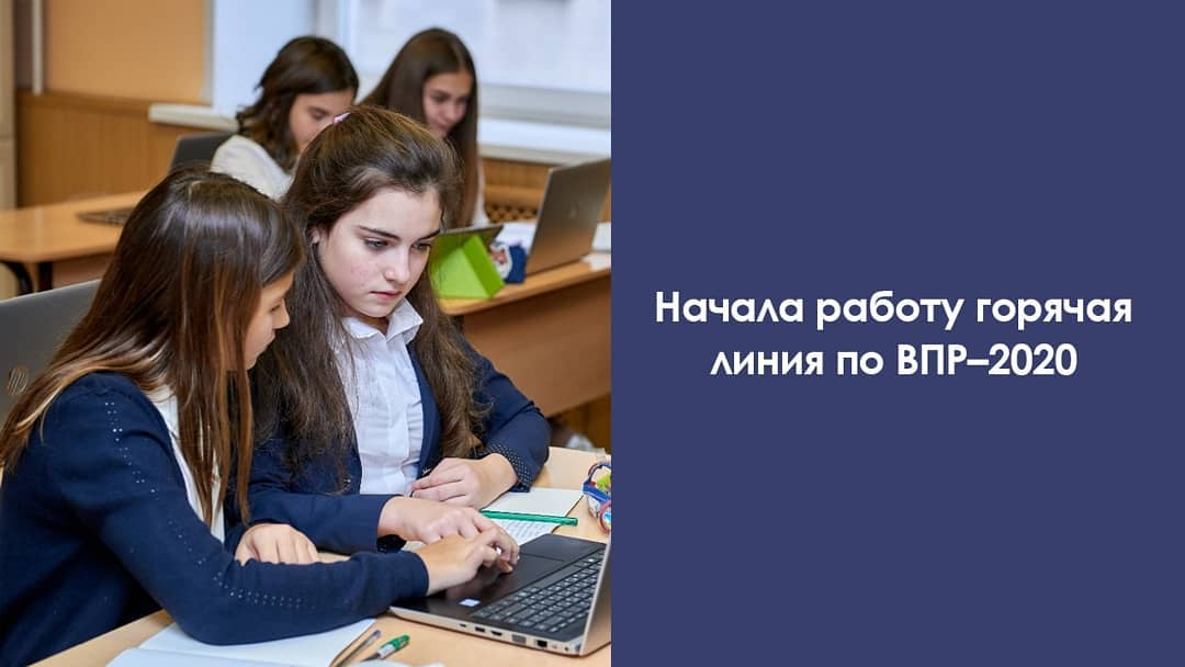 В Рособрнадзоре действует горячая линия, посвящённая проведению всероссийских проверочных работ