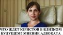 БУДУЩЕЕ ЮРИСТОВ адвокат Москаленко А В