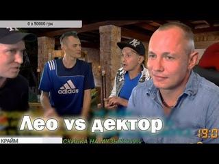 Андрей Щадило в норме | Лео получает за Детектор...