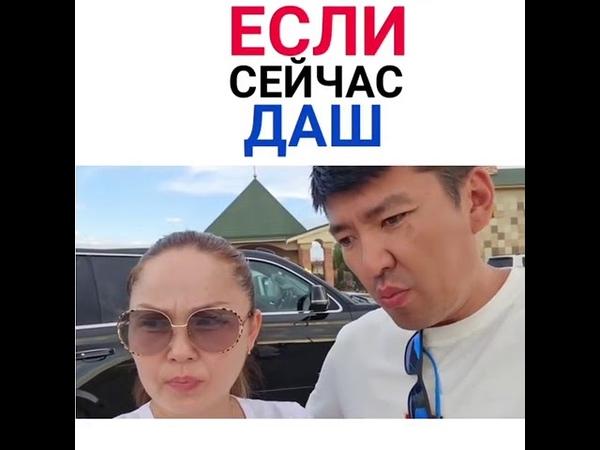 МУЖ и Жена\ Дай мне сейчас\ Семейные страсти\ Дана Есеева Мейржан Туребаев