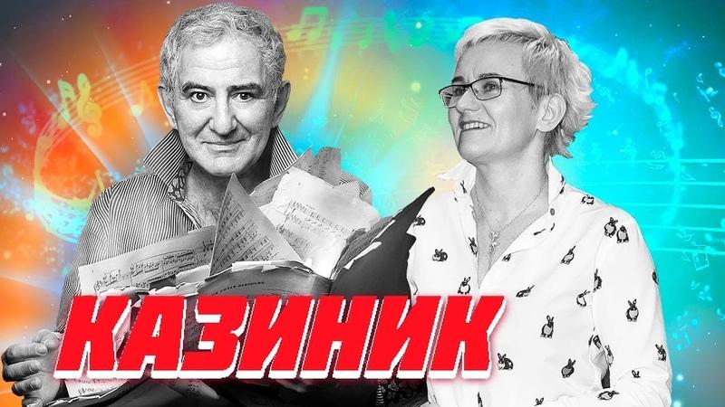 МИХАИЛ КАЗИНИК и НАТАЛЬЯ ГРЭЙС Интервью Я обнимаю вас музыкой Санкт Петербург 2020