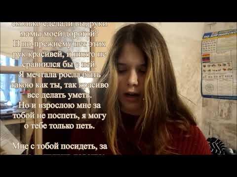 Ариша написала и читает стихотворение Маминым добрым рукам