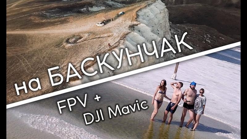 Путешествие на солёное озеро Баскунчак Съёмки на FPV квадрокоптер и DJI Mavic Отпуск 2020