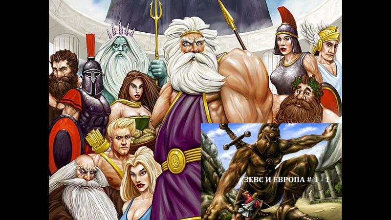 ZEUS MASTER OF OLYMPUS 1 Зевс и Европа 1