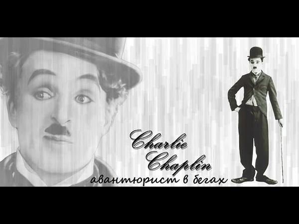 Чарли Чаплин авантюрист в бегах