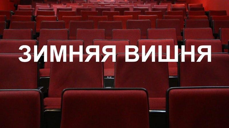 Ревика Зимняя вишня Кемерово мы с тобой Киров
