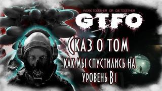GTFO - Сказ о том, как мы спустились на уровень B1.