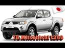 Техобслуживание Mitsubishi l200