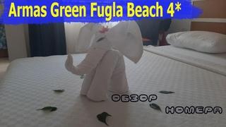 """Обзор номера отеля Armas Green Fugla Beach 4*. Двухкомнатный """"Стандарт""""???  Отдых в Турции 2020."""