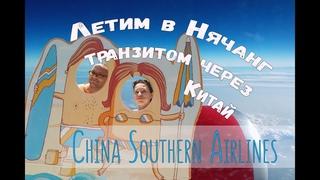 6 нюансов транзита через Китай. Летим с China Southern Airlines - лайфхак с ночёвкой в Гуанчжоу.