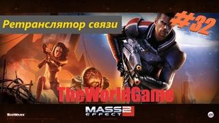 Прохождение Mass Effect 2 [#32] (Ретранслятор связи)