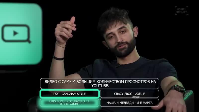 Ingeborga Рустам Рептилоид х Тамби Масаев Звезды ТВ отвечают на вопросы о YouTube