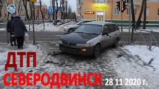 ДТП В СЕВЕРОДВИНСКЕ, 28 11 2020 г. перекресток пр  Ленина и ул  Лесной