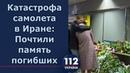 В аэропорту Борисполь почтили память погибших в авиакатастрофе Boeing 737
