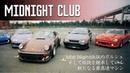 Mid Night Club история и влияние на Wangan. Что есть правда
