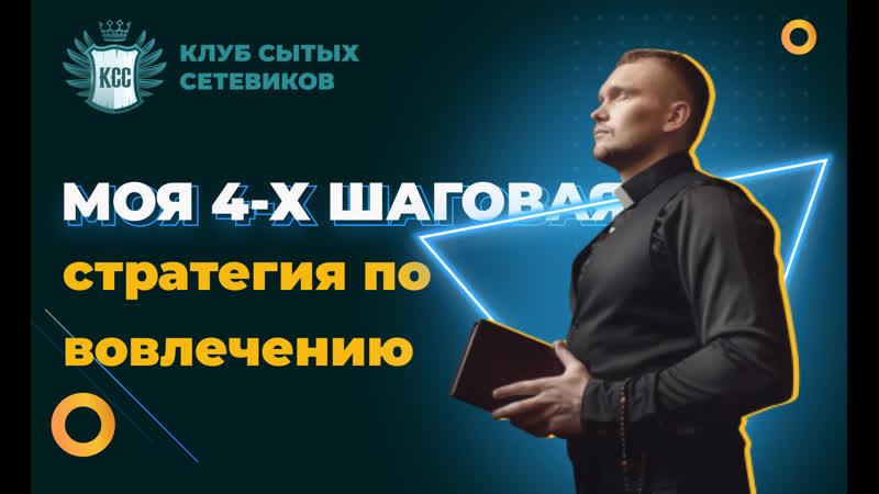 МОЯ 4 х ШАГОВАЯ СТРАТЕГИЯ ВОВЛЕЧЕНИЯ В СОЦИАЛЬНЫХ СЕТЯХ