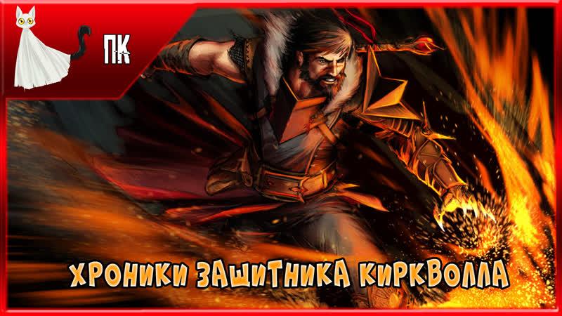Dragon Age II ► Хроники Защитника Киркволла 5